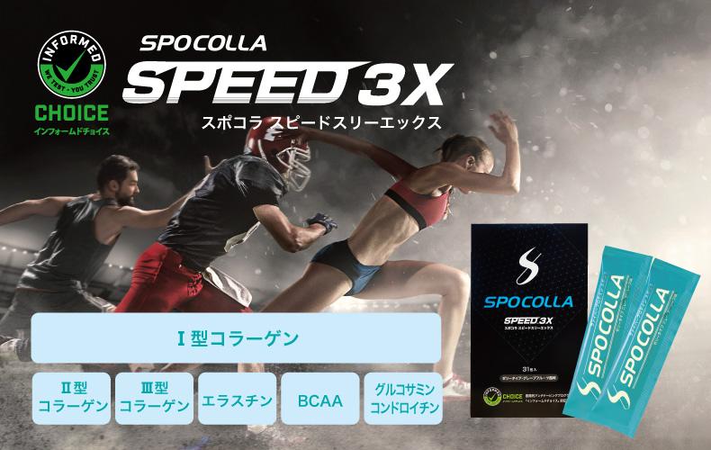 スポコラSPEED3X スピードスリーエックス