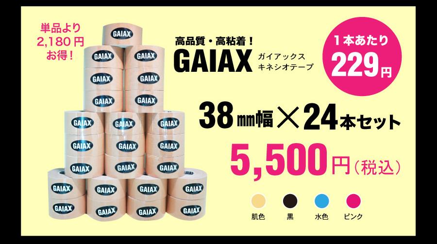 38mm幅×24本セット 送料無料 GAIAXガイアックスキネシオテーピングテープ