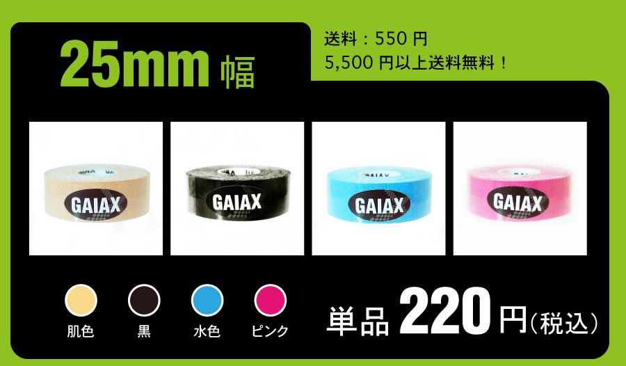 25mm幅 カラー4色 GAIAXガイアックスキネシオテーピングテープ
