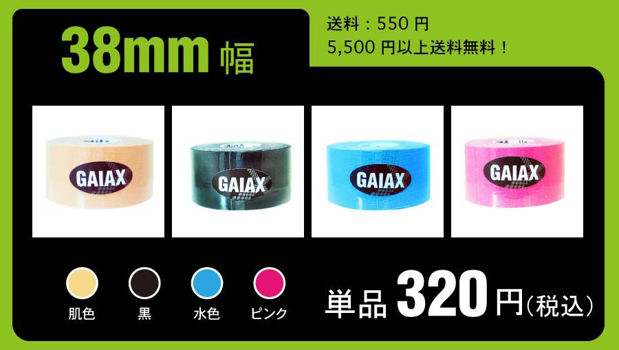 一番人気!38mm幅 カラー4色 GAIAXガイアックスキネシオテーピングテープ